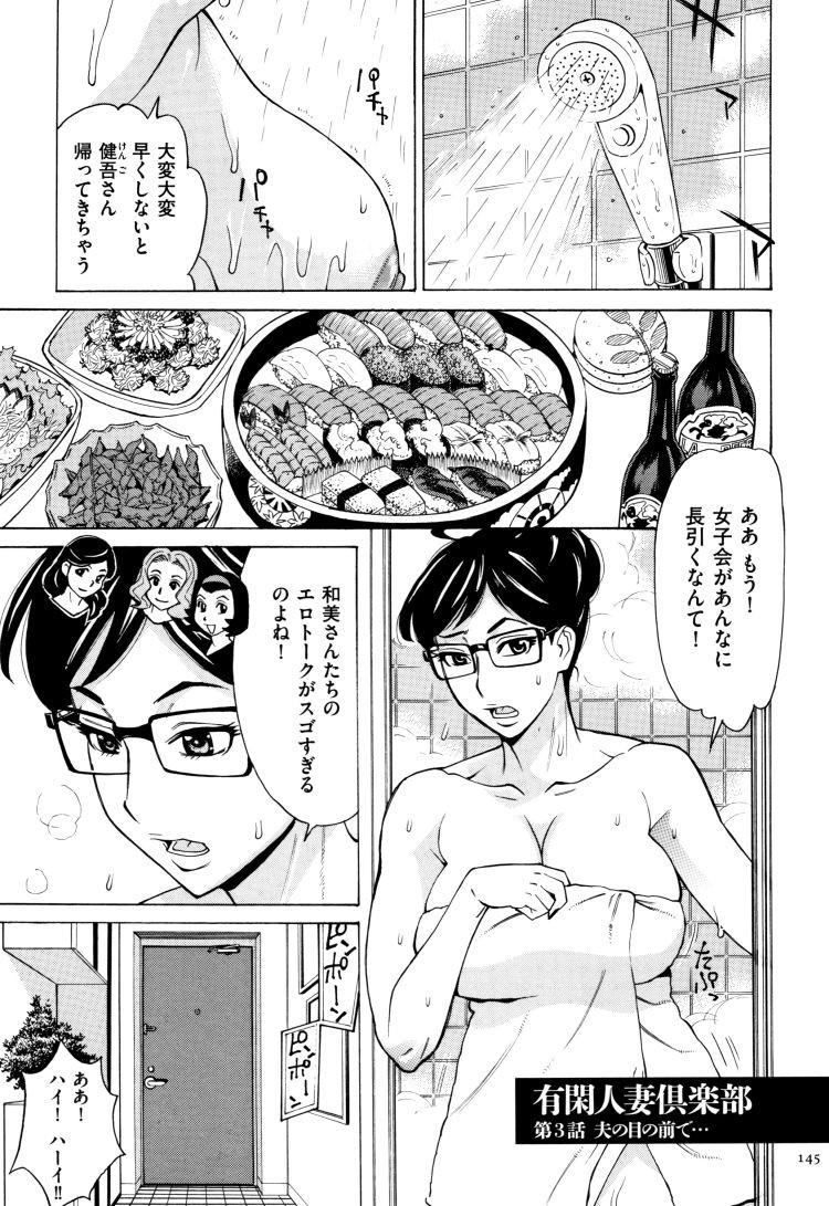 人妻調教 ヌける無料漫画喫茶001