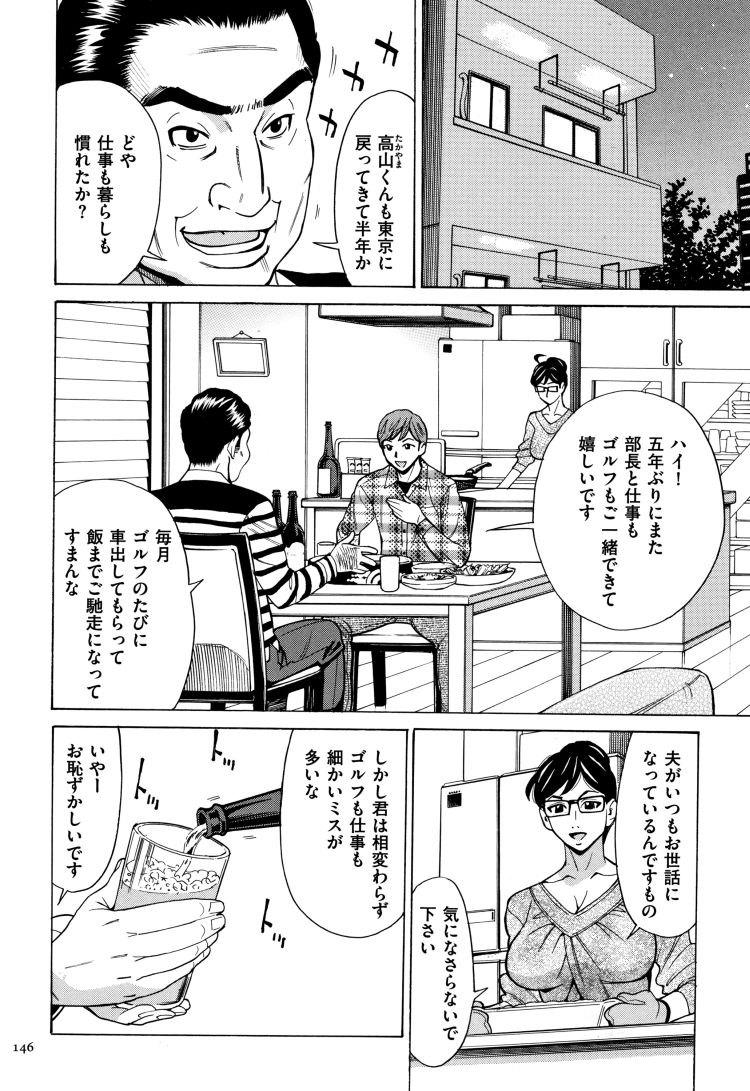 人妻調教 ヌける無料漫画喫茶002