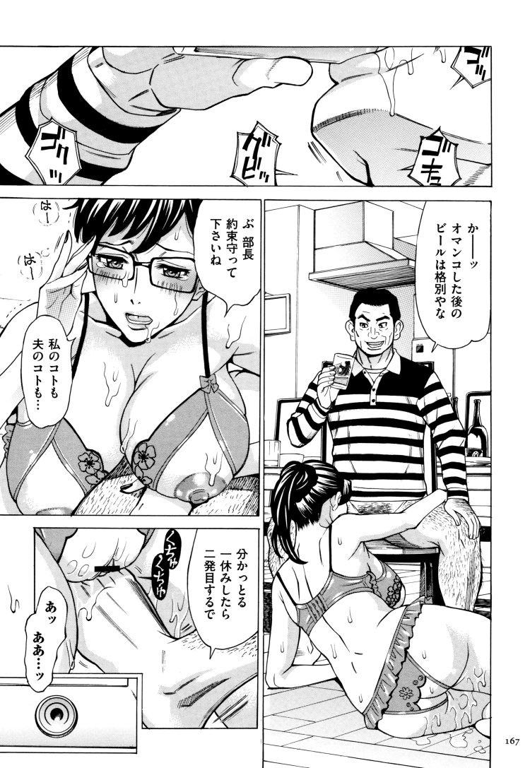 人妻調教 ヌける無料漫画喫茶023