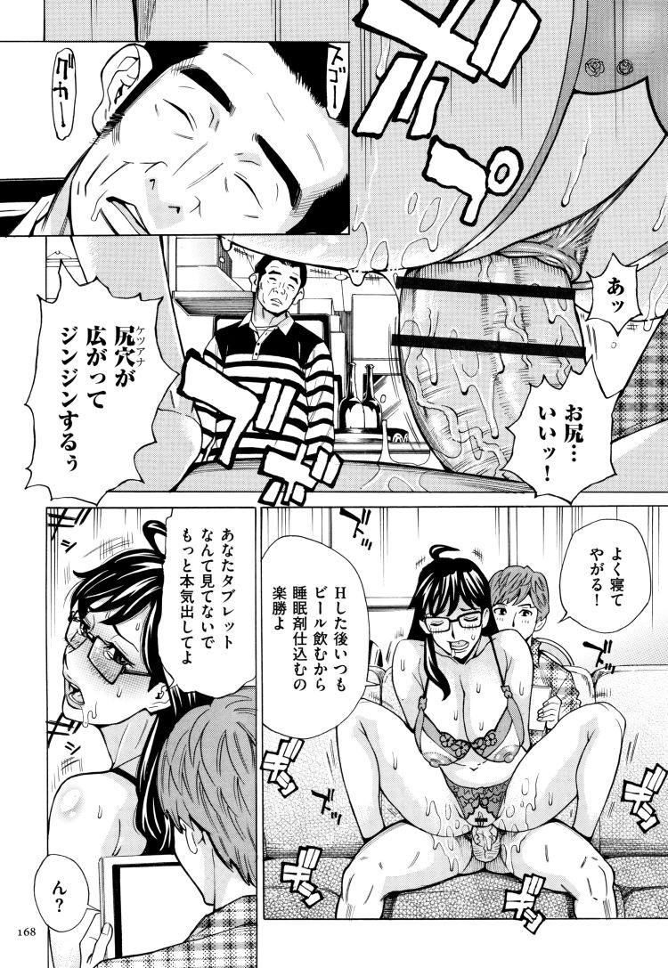 人妻調教 ヌける無料漫画喫茶024