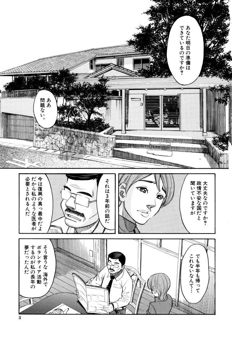 処女睡姦 ヌける無料漫画喫茶001