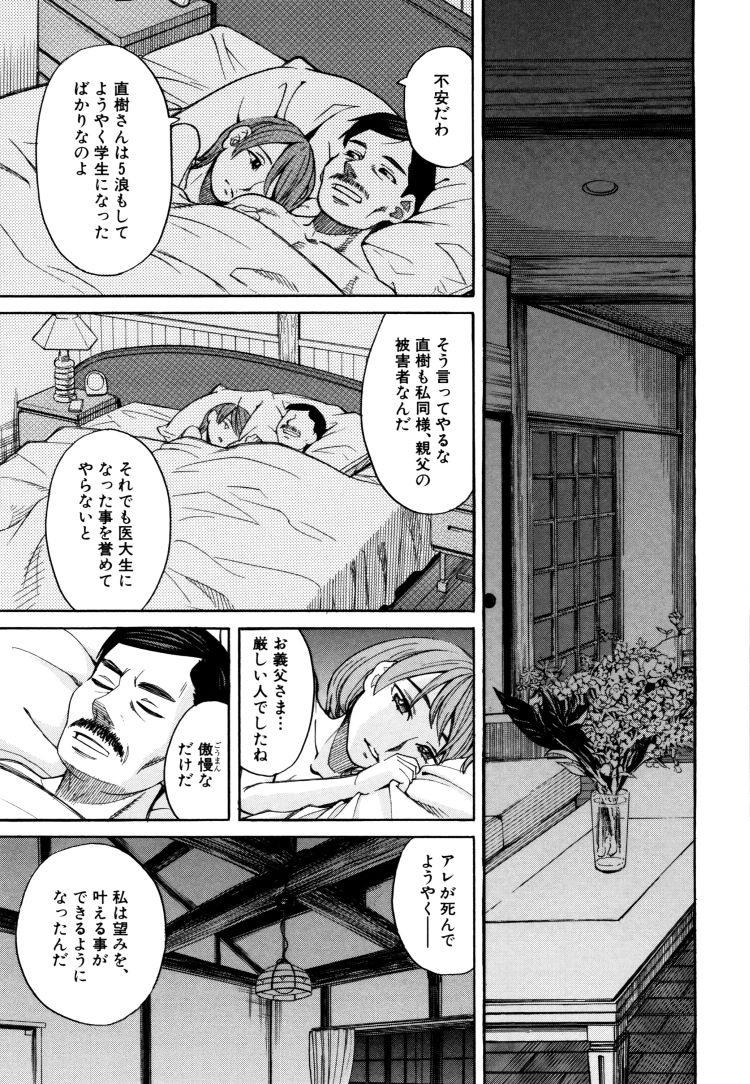 処女睡姦 ヌける無料漫画喫茶003