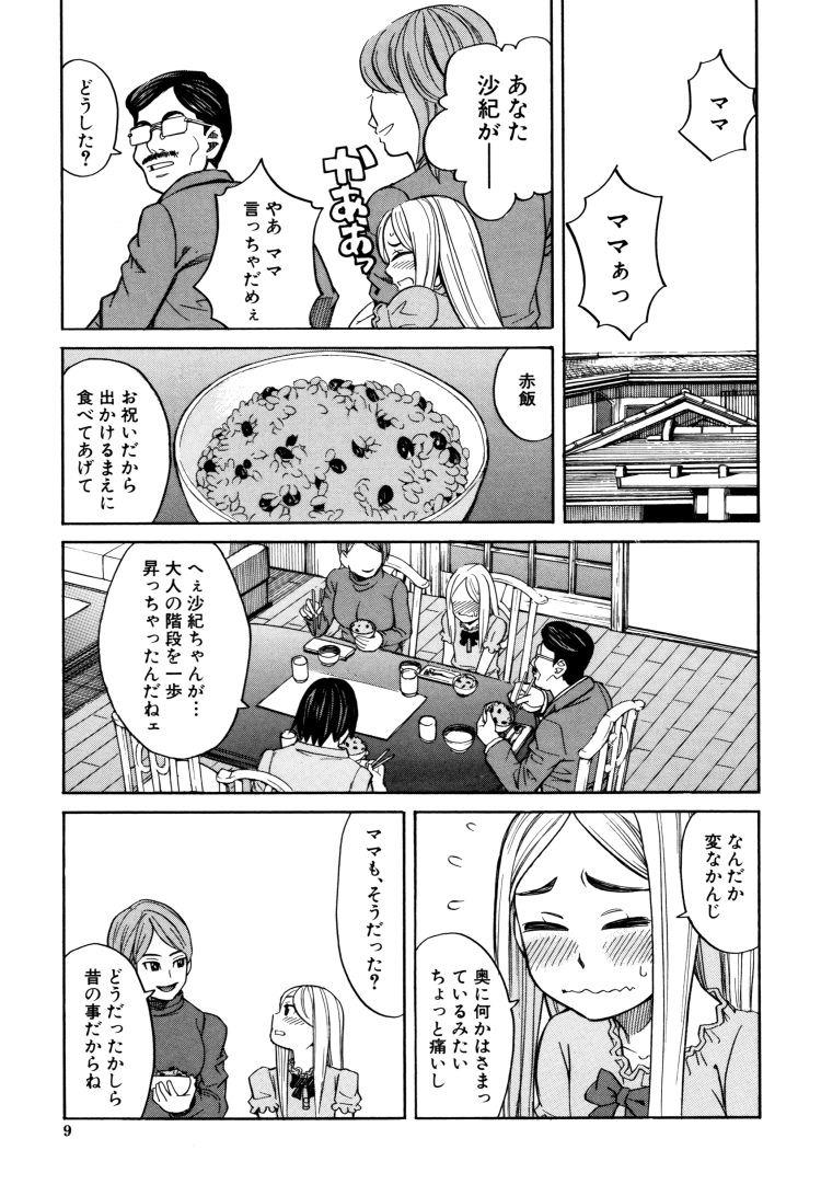 処女睡姦 ヌける無料漫画喫茶007