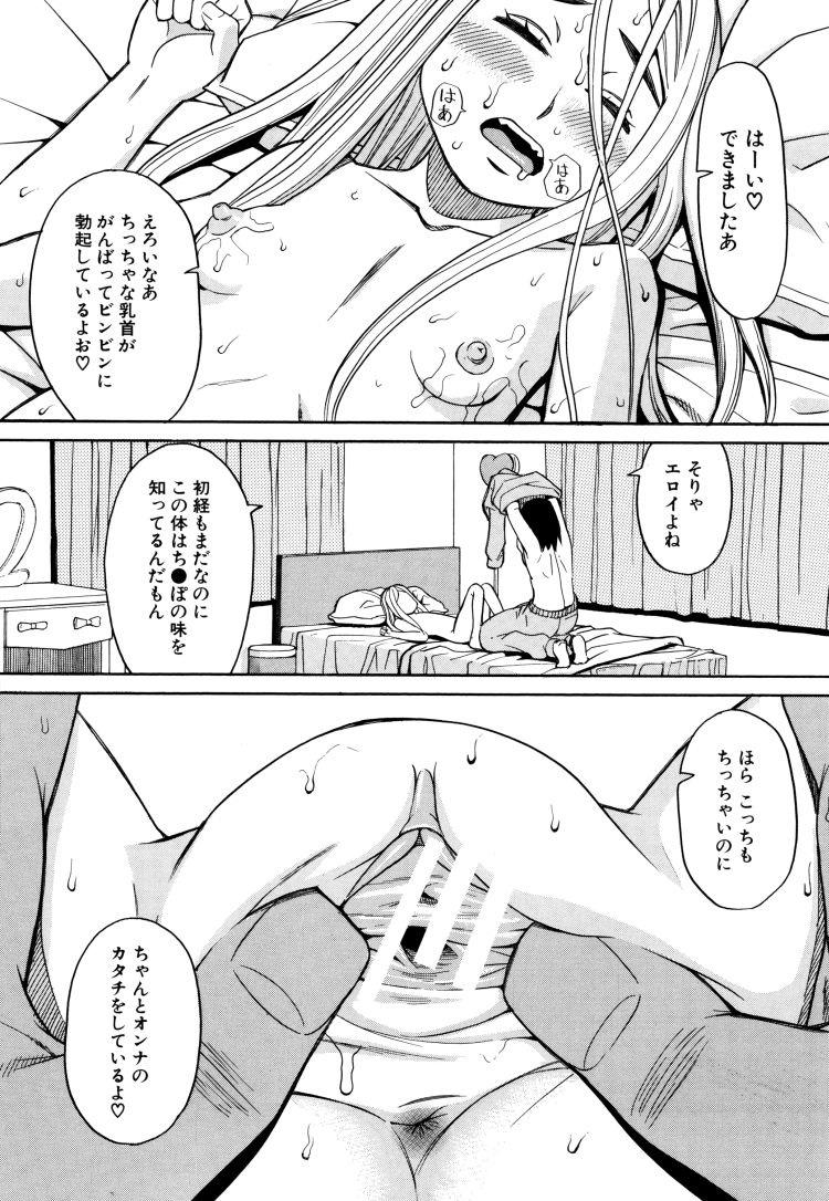 処女睡姦 ヌける無料漫画喫茶014