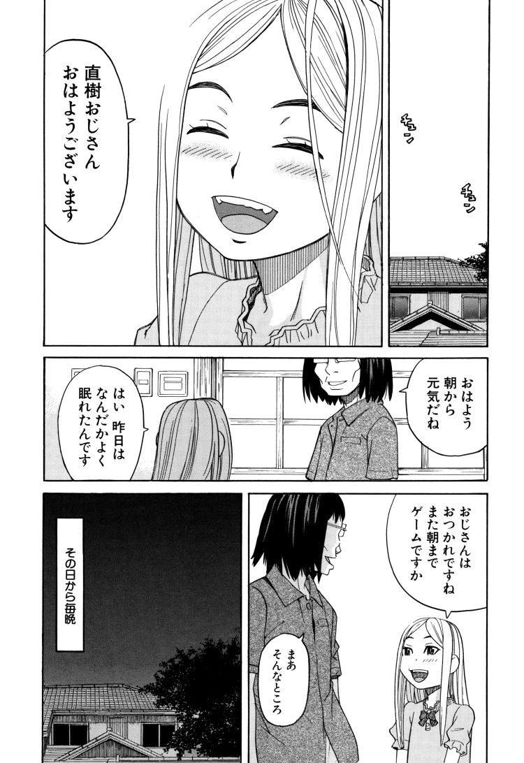 処女睡姦 ヌける無料漫画喫茶026