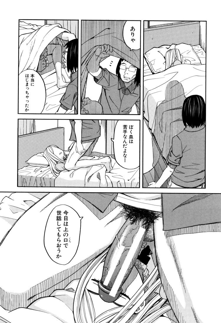 処女睡姦 ヌける無料漫画喫茶028