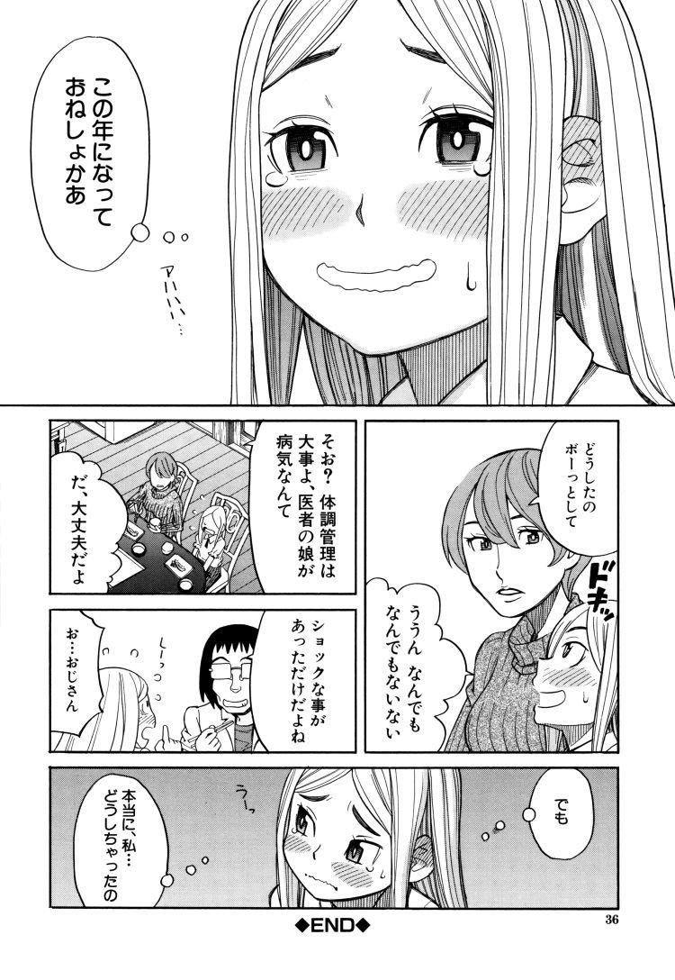 処女睡姦 ヌける無料漫画喫茶034