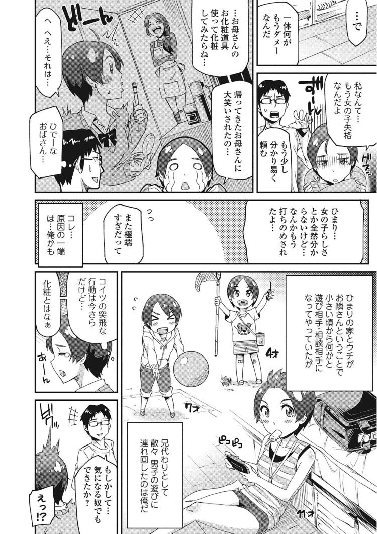 JC調教 ヌける無料漫画喫茶002