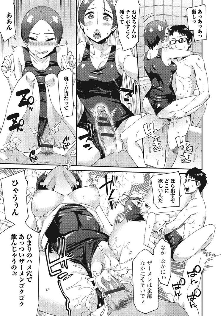 JC調教 ヌける無料漫画喫茶013