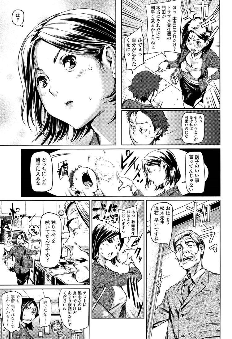 女教師クンニ ヌける無料漫画喫茶003