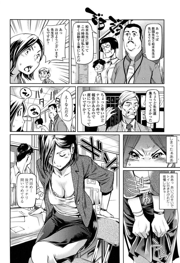 女教師クンニ ヌける無料漫画喫茶004