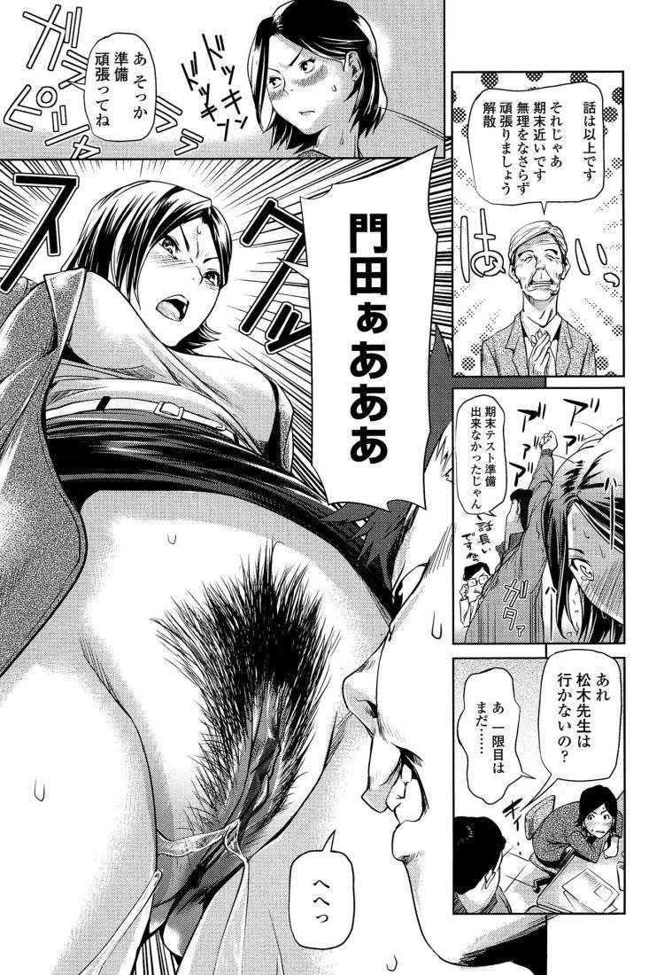 女教師クンニ ヌける無料漫画喫茶013