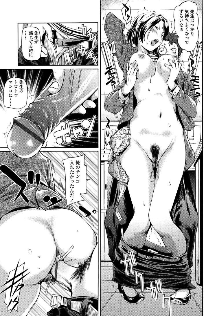女教師クンニ ヌける無料漫画喫茶015