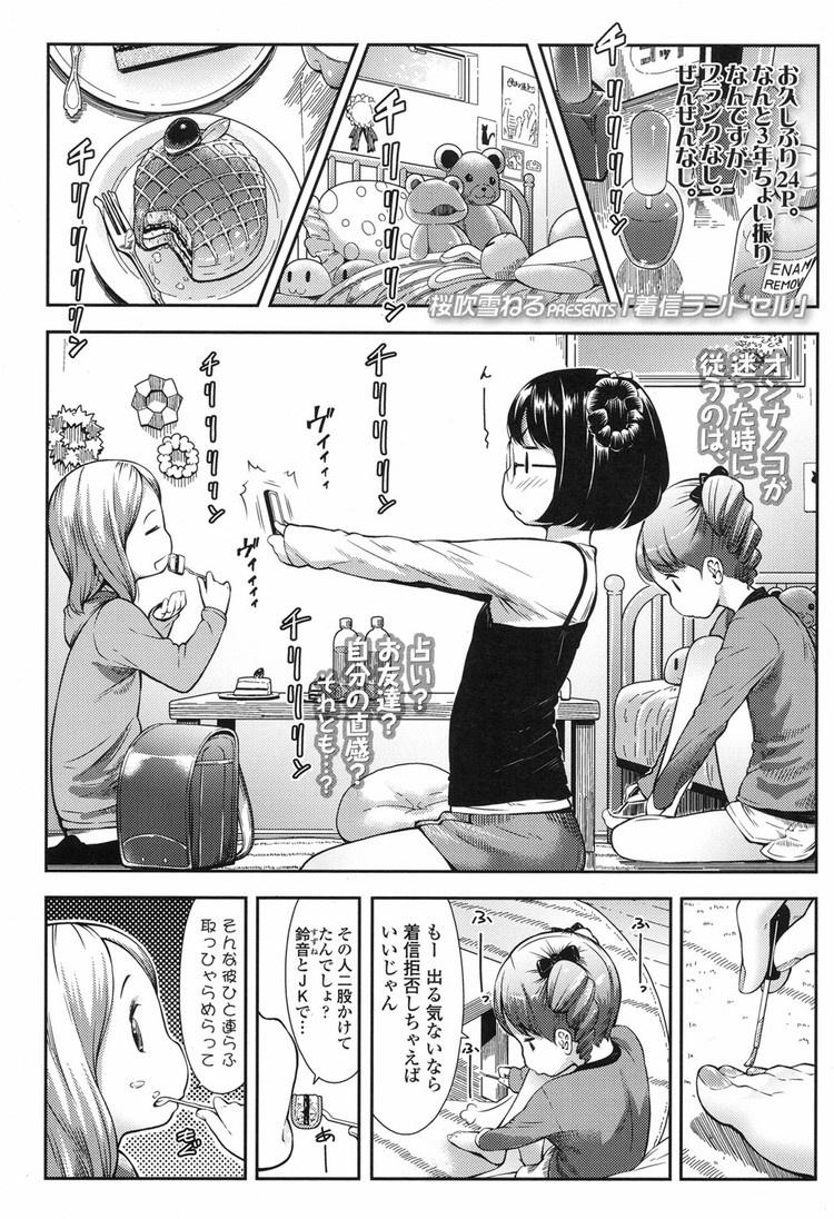 JSランドセル ヌける無料漫画喫茶001