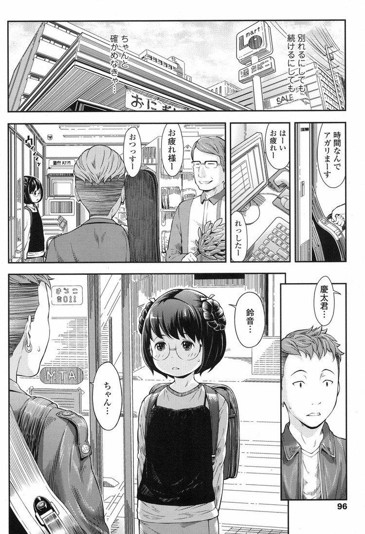 JSランドセル ヌける無料漫画喫茶004
