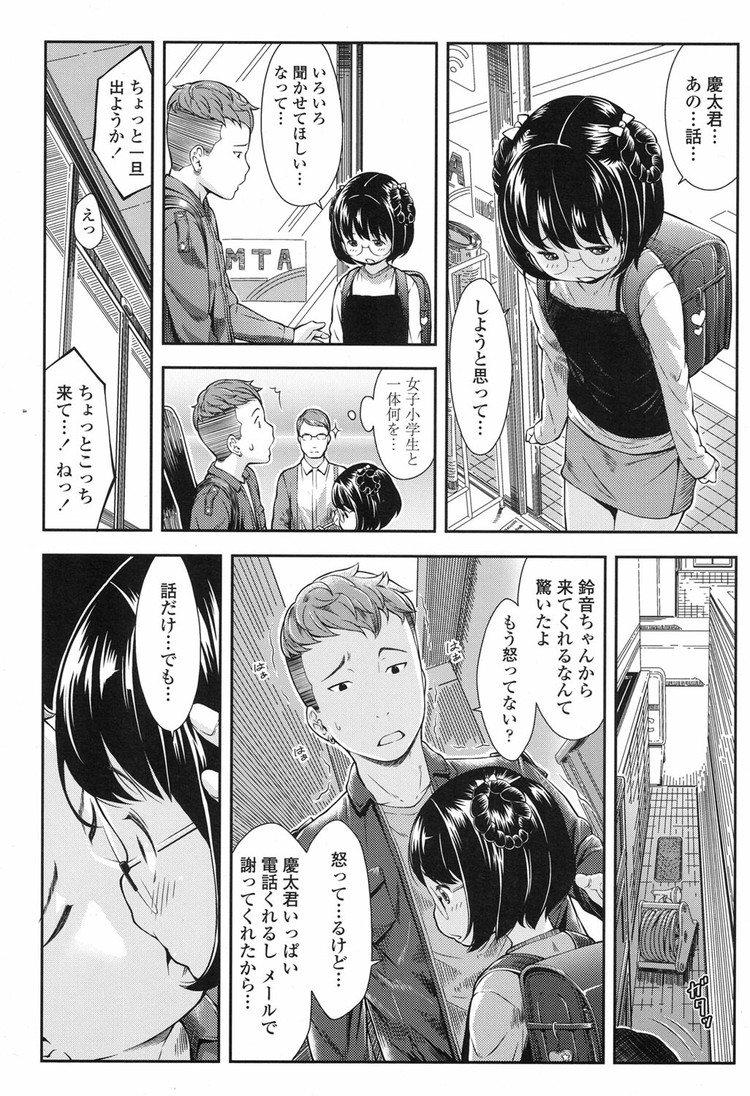 JSランドセル ヌける無料漫画喫茶005