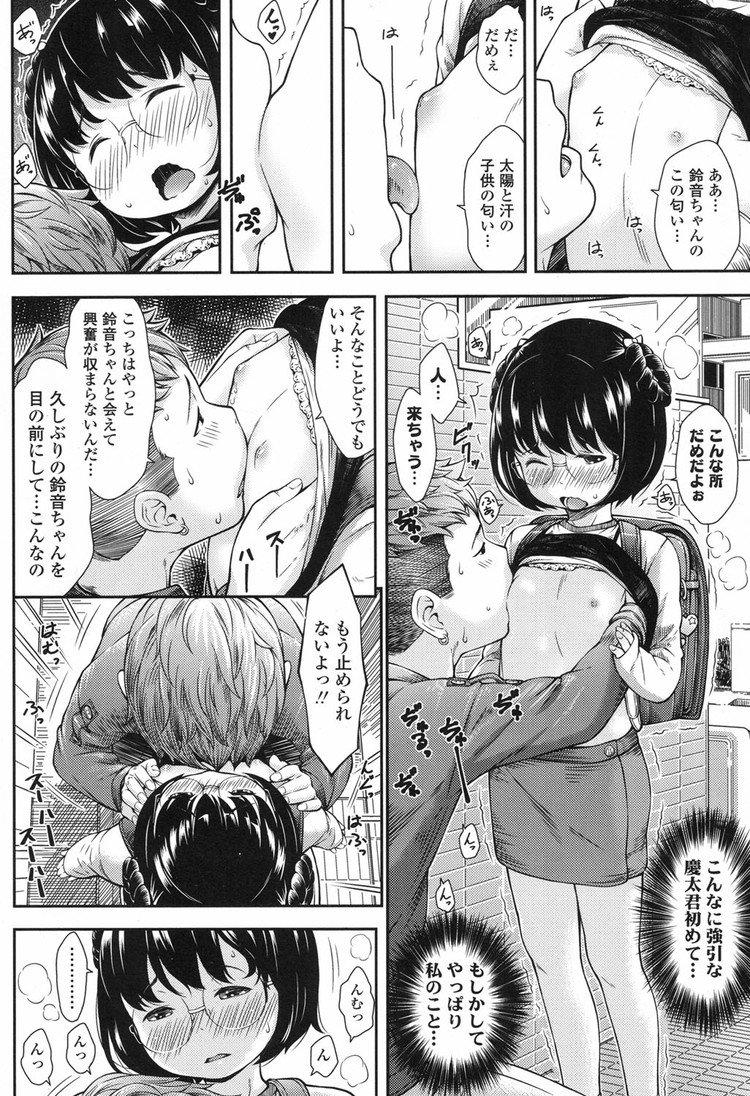 JSランドセル ヌける無料漫画喫茶008