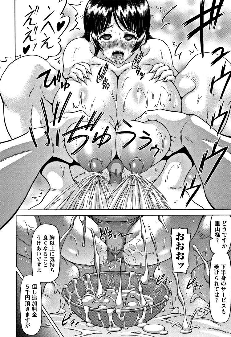 爆乳エステ ヌける無料漫画喫茶010