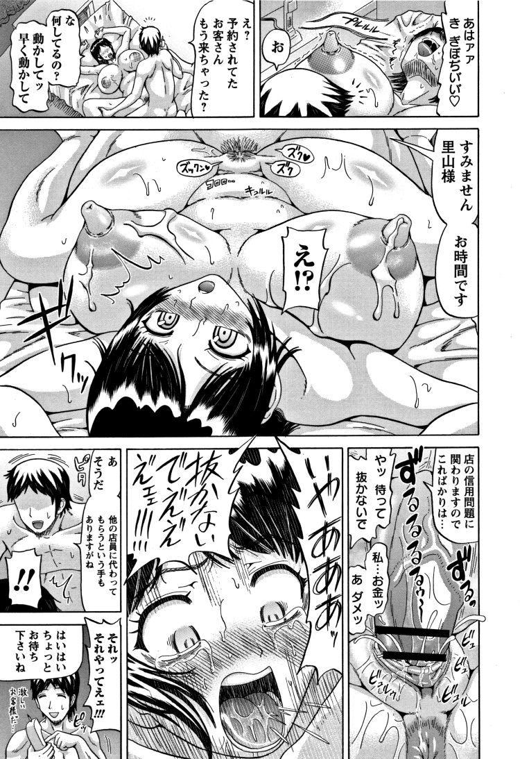 爆乳エステ ヌける無料漫画喫茶017