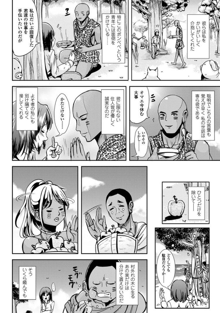 女体化 ヌける無料漫画喫茶002