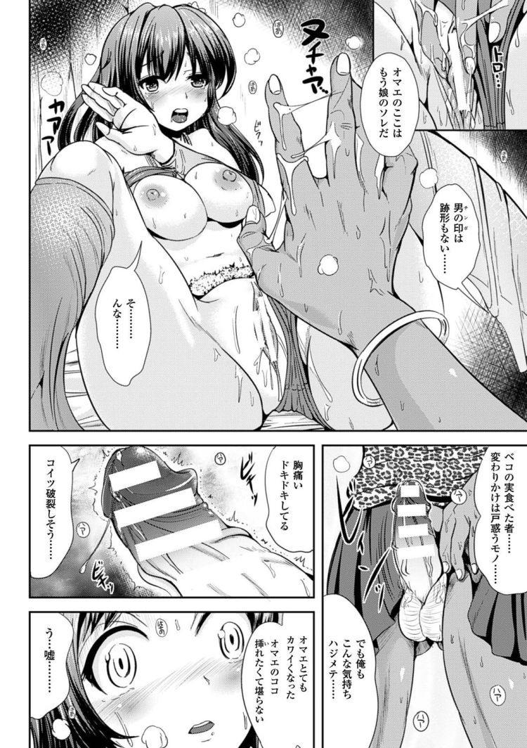 女体化 ヌける無料漫画喫茶012