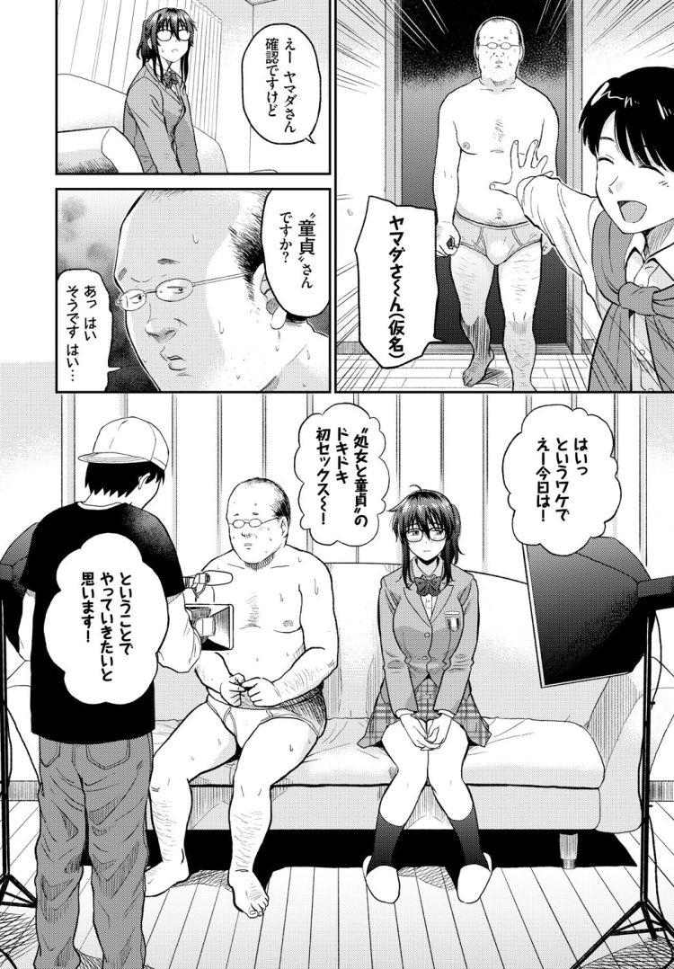 初体験ハメ撮り ヌける無料漫画喫茶002