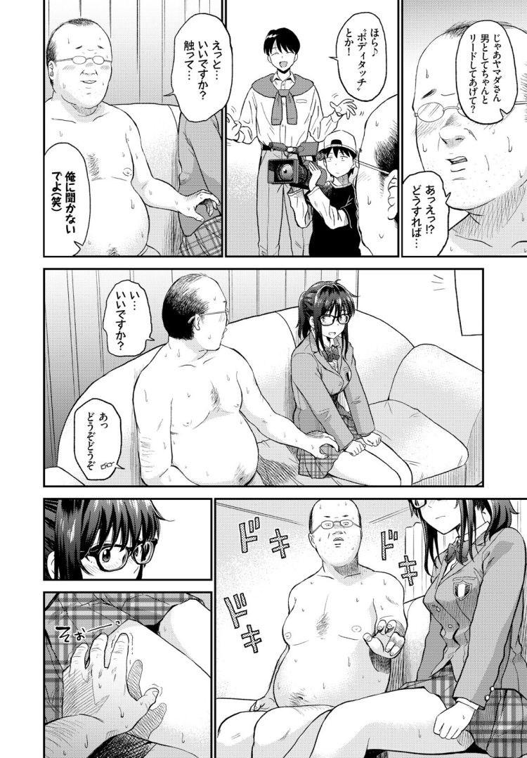 初体験ハメ撮り ヌける無料漫画喫茶004