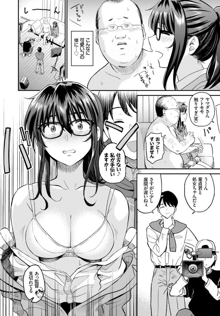 初体験ハメ撮り ヌける無料漫画喫茶006