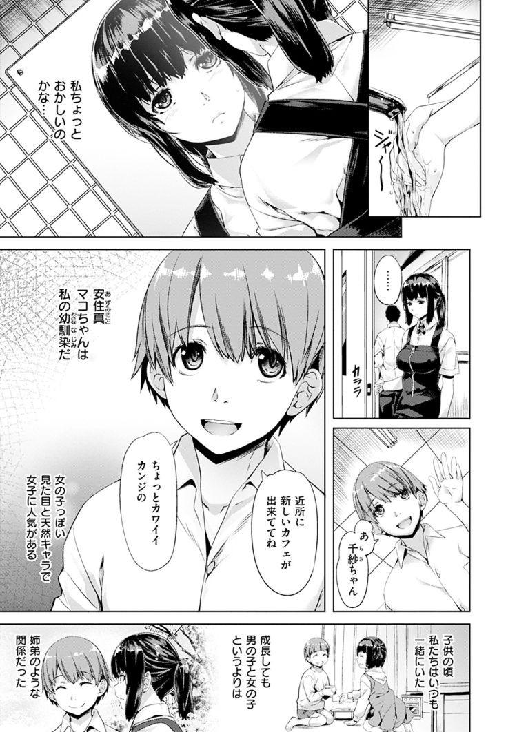 発情期JK ヌける無料漫画喫茶003