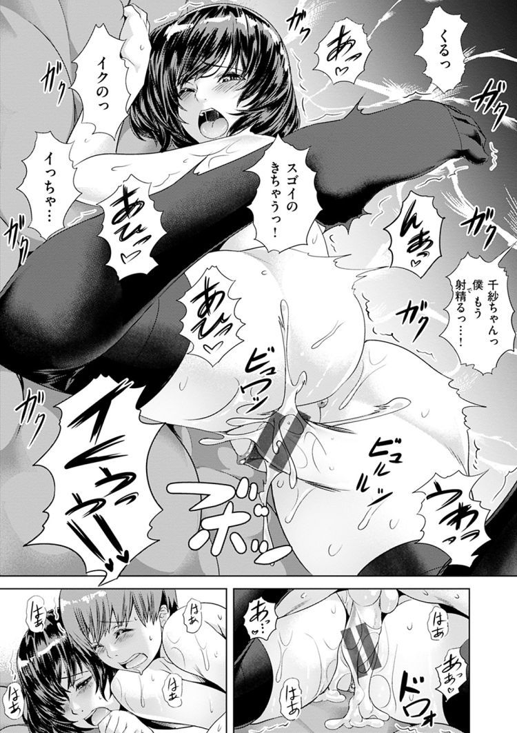 発情期JK ヌける無料漫画喫茶019