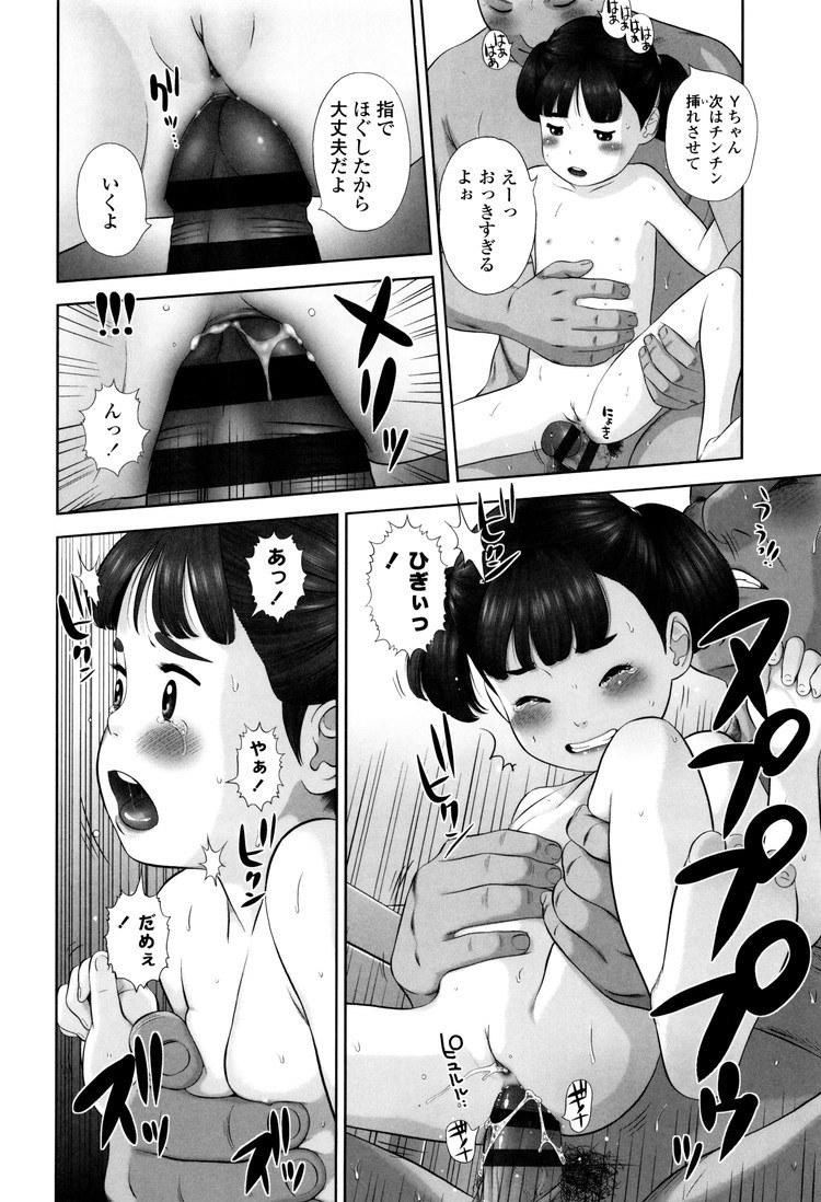 ロリ調教 ヌける無料漫画喫茶006