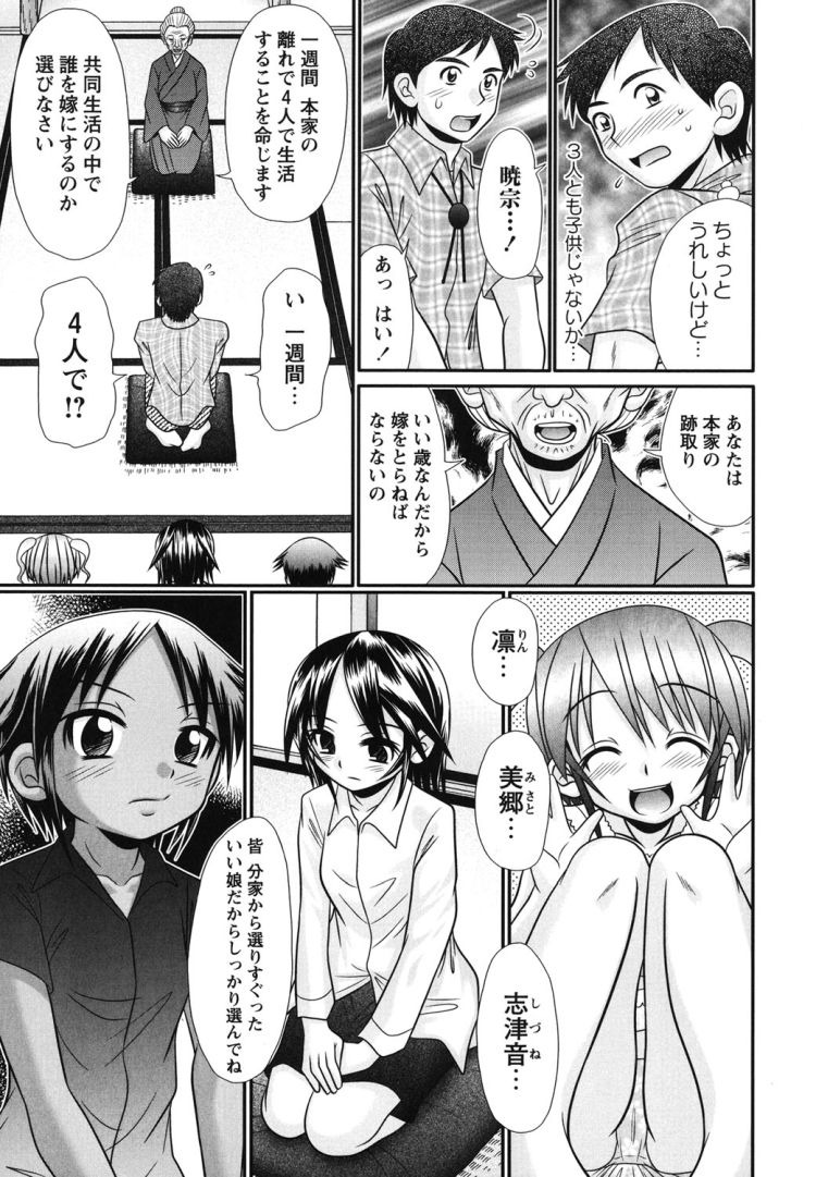 幼妻 ヌける無料漫画喫茶003