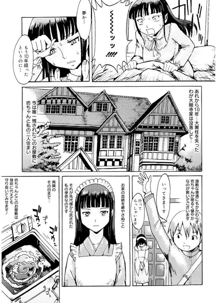 ご奉仕メイド ヌける無料漫画喫茶002