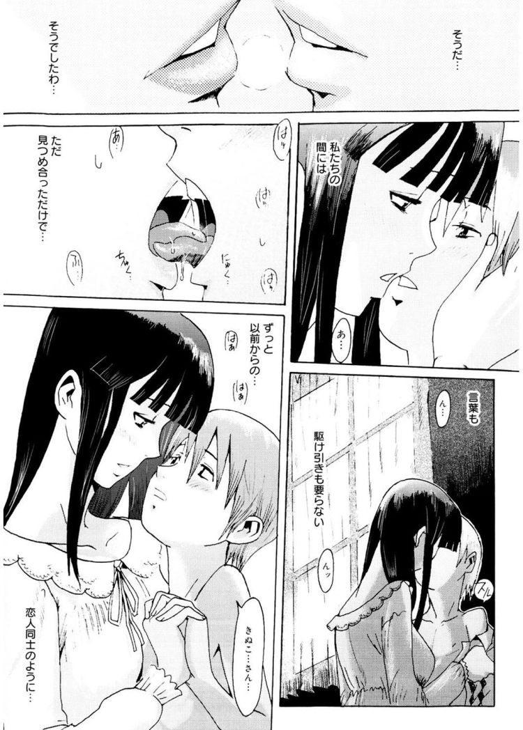 ご奉仕メイド ヌける無料漫画喫茶009