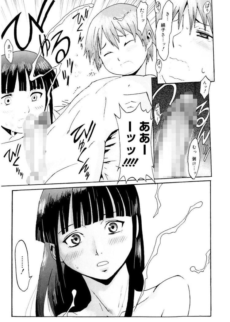 ご奉仕メイド ヌける無料漫画喫茶012
