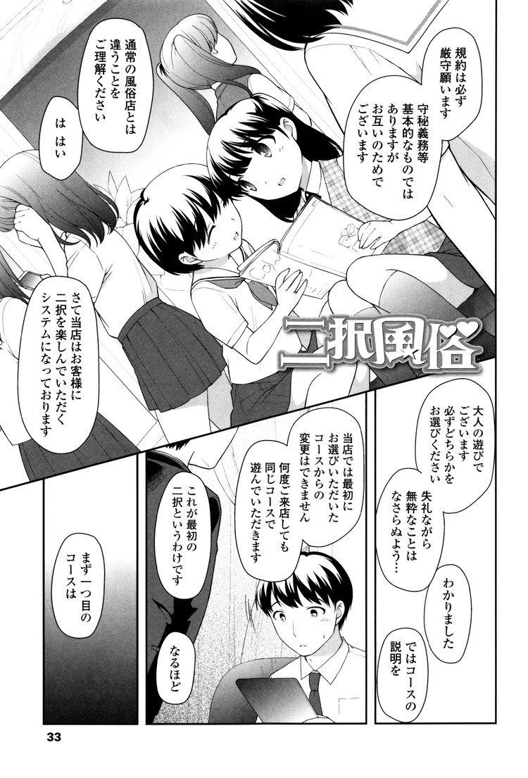 アダルトロリータ無料 にっかつ エロ同人誌情報館001