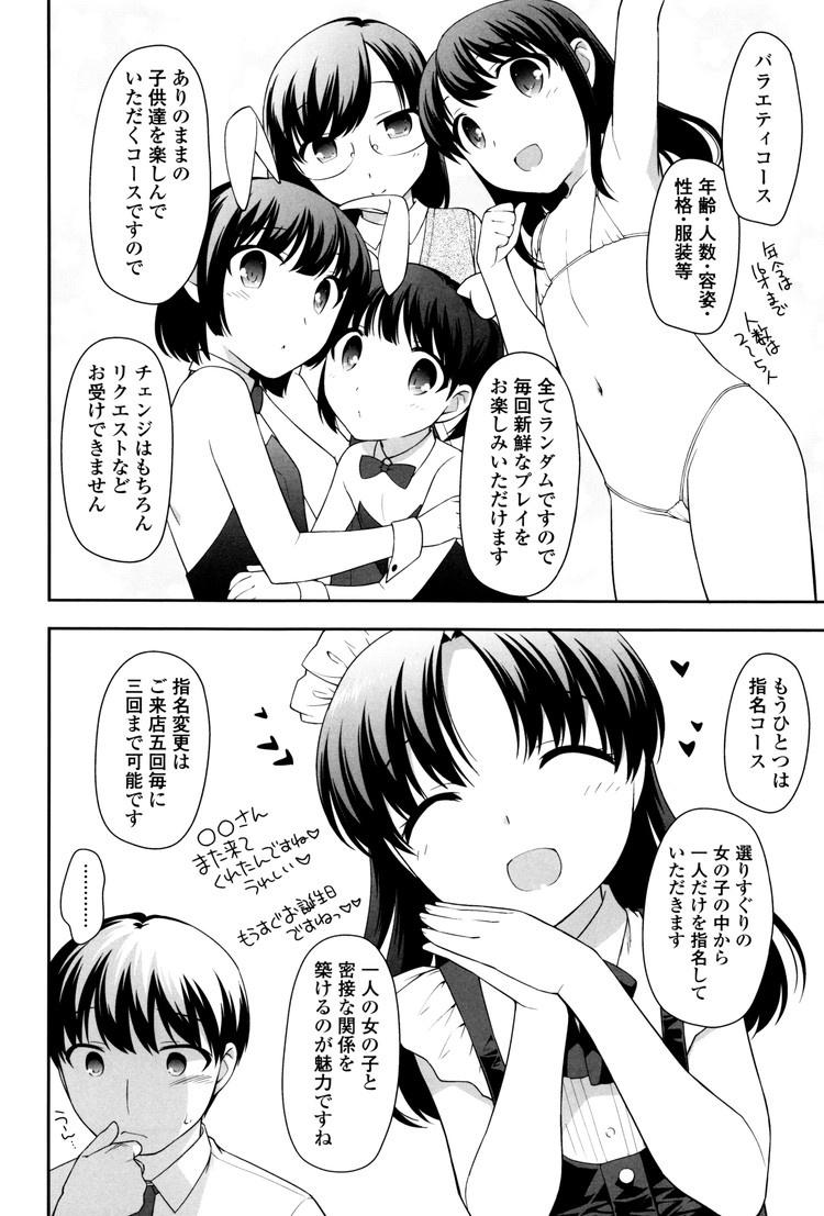 アダルトロリータ無料 にっかつ エロ同人誌情報館002