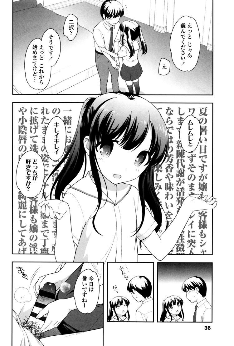 アダルトロリータ無料 にっかつ エロ同人誌情報館004