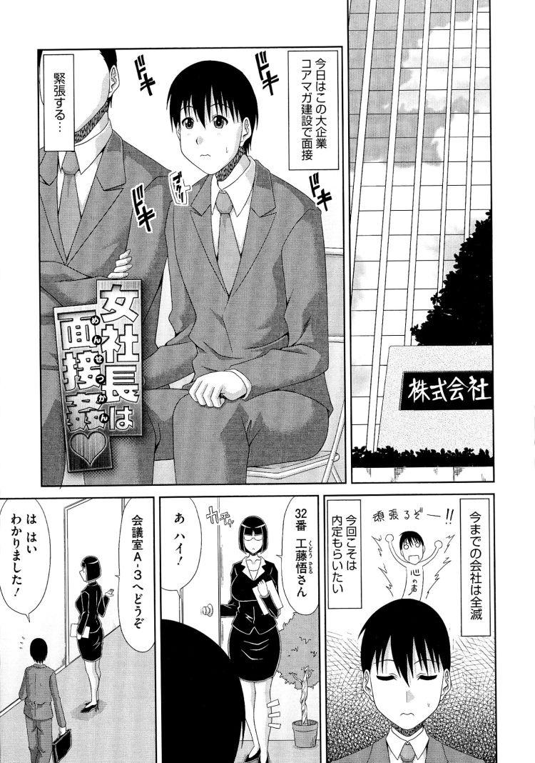 痴女社長 ヌける無料漫画喫茶001