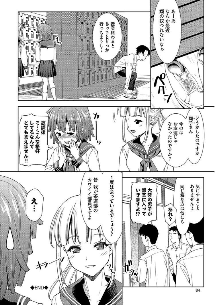女子高生痴女 エロ同人誌情報館020
