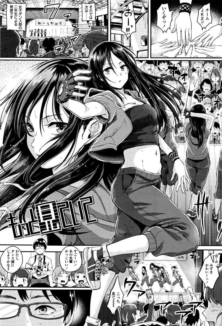 スレンダーJK ヌける無料漫画喫茶001