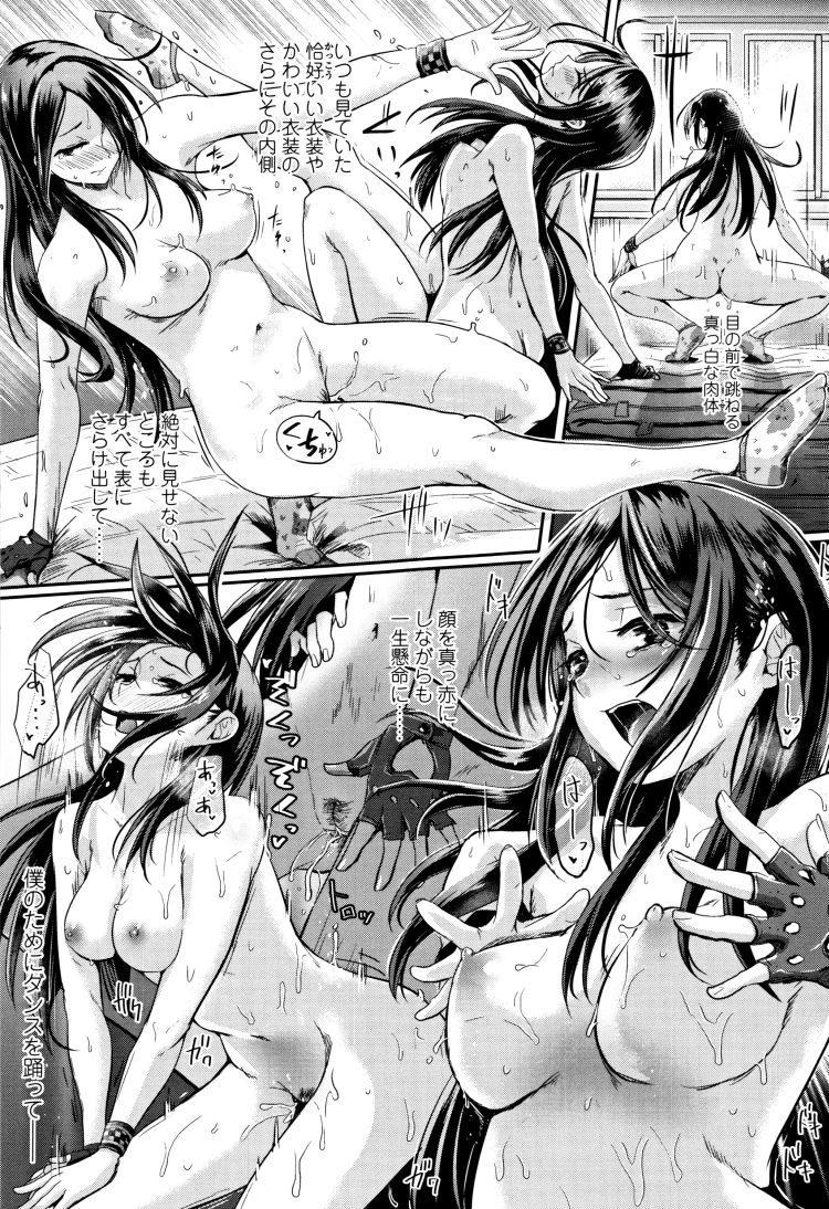 スレンダーJK ヌける無料漫画喫茶015