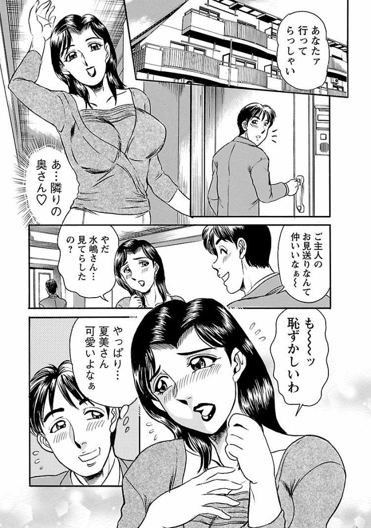 隣の人妻 ヌける無料漫画喫茶001