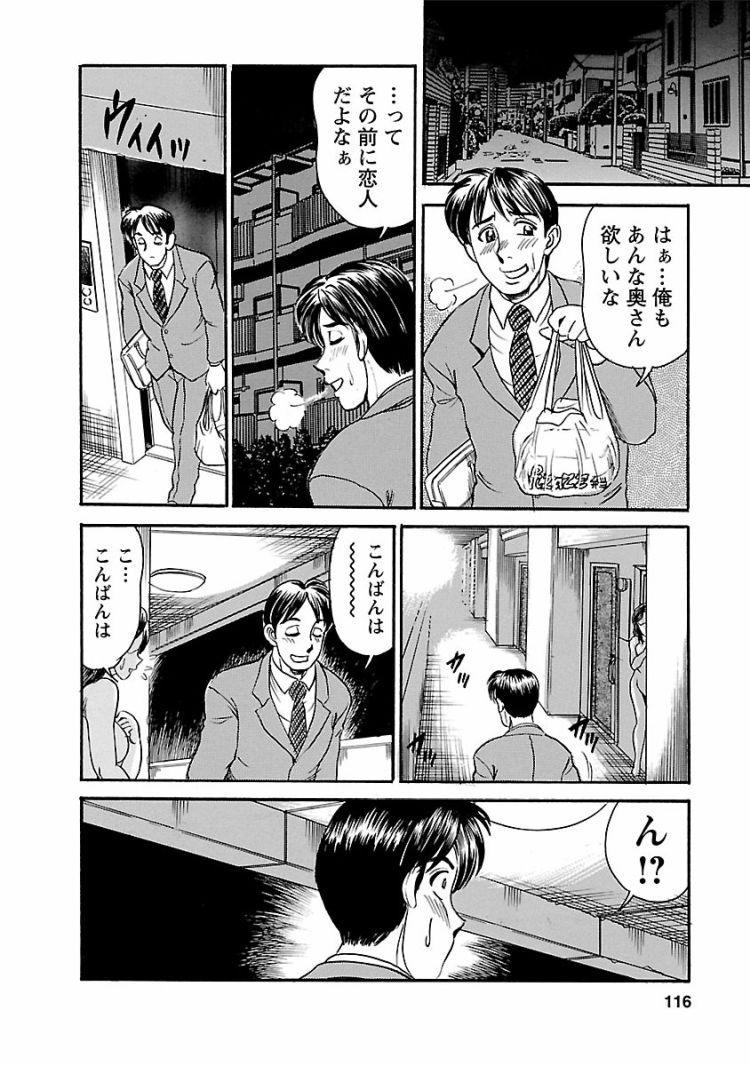 隣の人妻 ヌける無料漫画喫茶002
