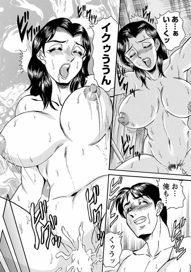 隣の人妻 ヌける無料漫画喫茶016