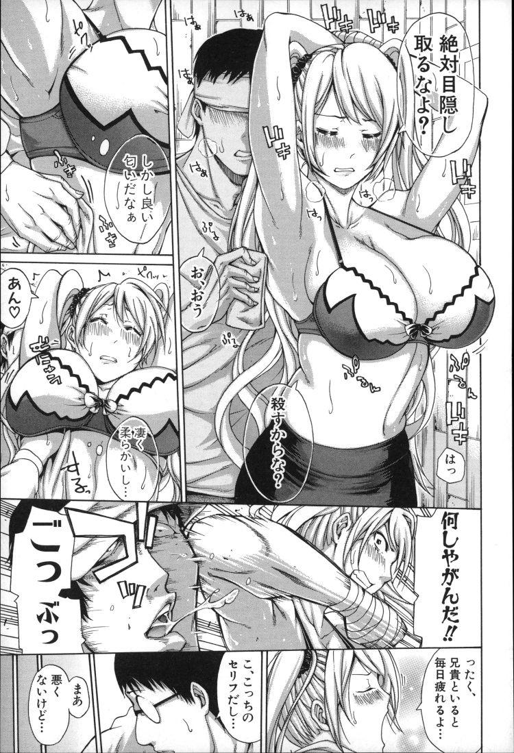 発情妹 ヌける無料漫画喫茶009