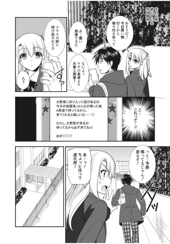 義姉弟 ヌける無料漫画喫茶006