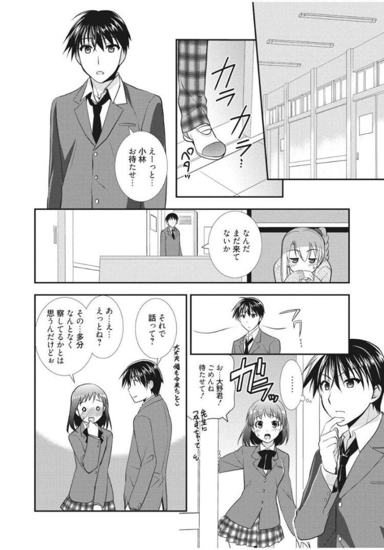 義姉弟 ヌける無料漫画喫茶008