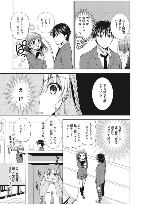 義姉弟 ヌける無料漫画喫茶009