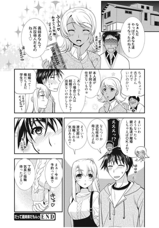 義姉弟 ヌける無料漫画喫茶020